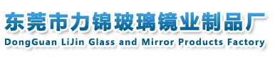 东莞市力锦玻璃镜业制品厂